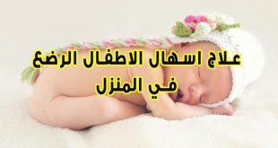 صورة اسباب الاسهال عند الاطفال 6434 2 310x165