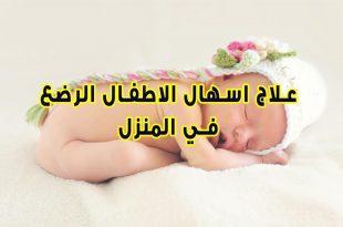 صورة اسباب الاسهال عند الاطفال 6434 2 310x205