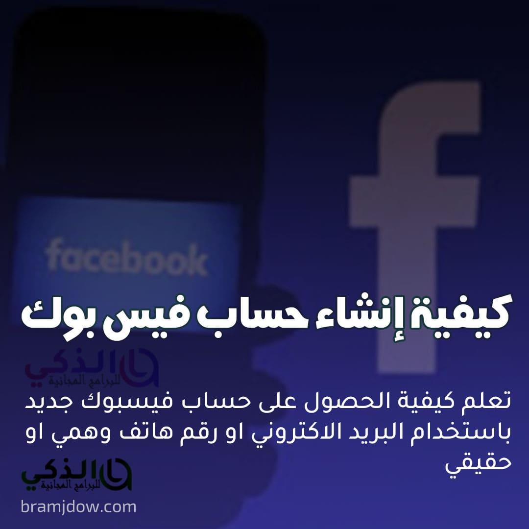 عمل حساب فيس بوك جديد