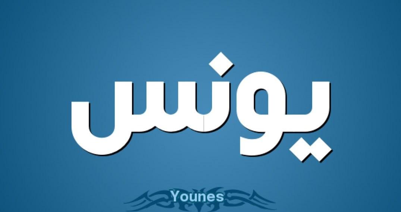 صورة تفسير حلم اسم يونس لابن سيرين , حلمت باسم يونس في المنام يارب اجعله خير 3373 1
