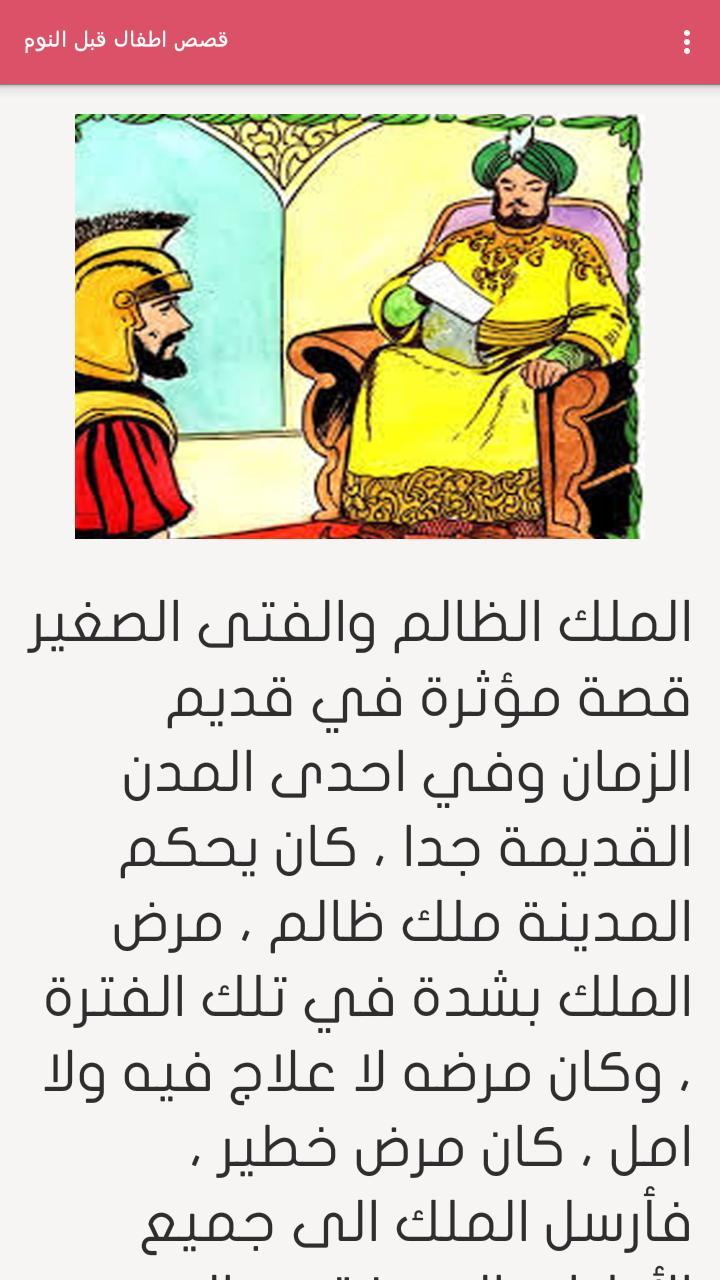 صورة قصص قبل النوم طويلة , فوائد القصص قبل النوم مذهلة لن تفوتوا قرائتها بعد الآن 3487 6