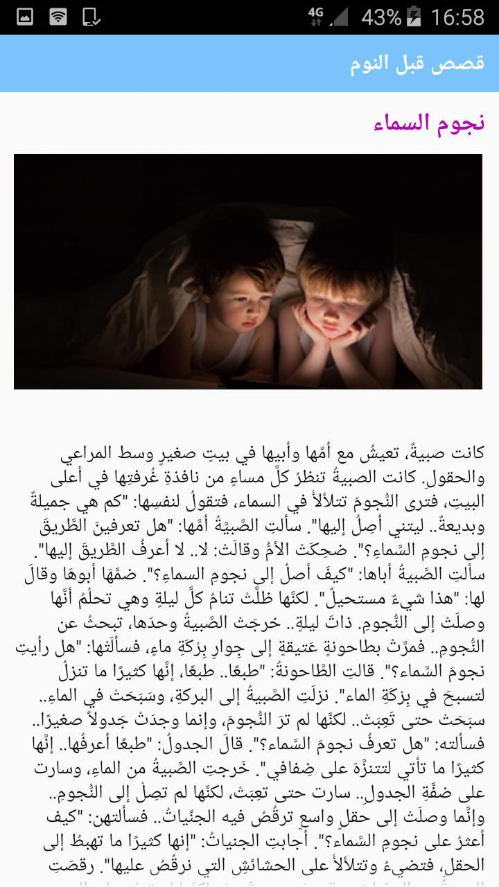 صورة قصص قبل النوم طويلة , فوائد القصص قبل النوم مذهلة لن تفوتوا قرائتها بعد الآن 3487 7