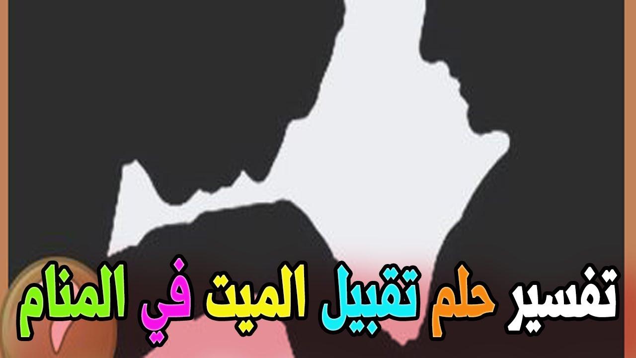 صورة تفسير الاحلام تقبيل الميت , تقبيل الميت في الحلم لن تصدق معناه 3501 1